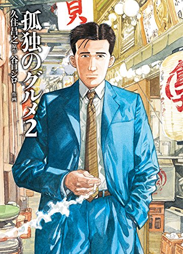 久住昌之・谷口ジロー「孤独のグルメ2」いよいよ2015年9月27日発売!