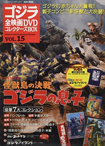 隔週刊 ゴジラ全映画DVDコレクターズBOX(15) 2017年02/07号【雑誌】の詳細を見る