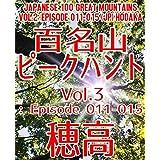 百名山ピークハント Vol.3: Episode 011-015 (The BBB: Breakthrough Bandwagon Books)
