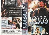 シュリンジ(字幕) [VHS]