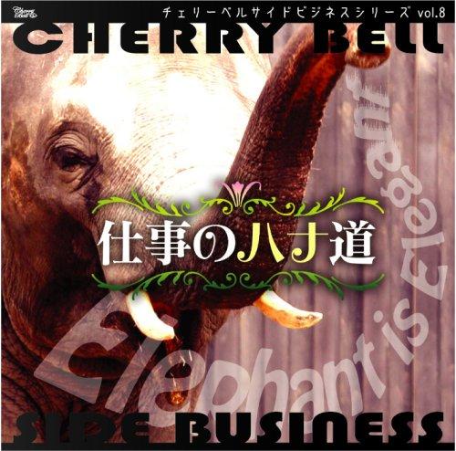 チェリーベルサイドビジネスシリーズvol.8 『仕事のハナ道』