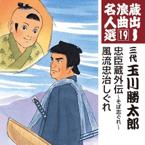 蔵出し浪曲名人選(19)~三代玉川勝太郎