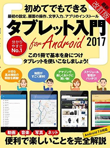 タブレット入門 for Android 2017改訂版 ([テキスト])