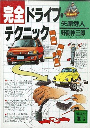 完全ドライブ・テクニック (講談社文庫)の詳細を見る