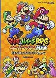 「マリオ&ルイージRPG ペーパーマリオMIX ぱぁふぇくと ガイドブック (ファミ通の攻略本)」の画像