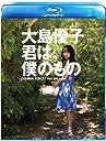 大島優子 君は 僕のもの Blu-ray