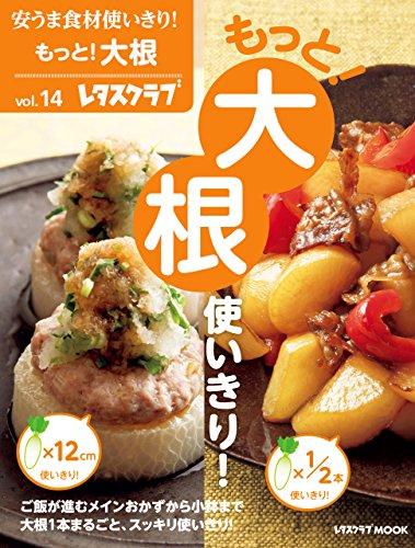 安うま食材使いきり!vol.14 もっと!大根使いきり! (レタスクラブMOOK)