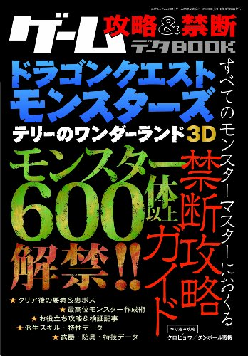 ゲーム攻略&禁断データBOOK (三才ムック vol.531)