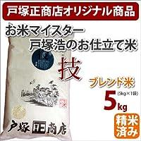 お米マイスター戸塚浩の「お仕立て米」シリーズ『技』わざ