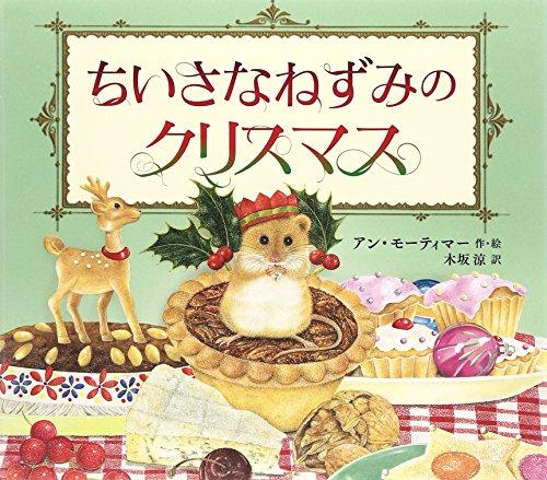 ちいさなねずみのクリスマス (児童書)
