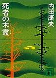 死者の木霊 (講談社文庫)