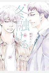冬融ける (集英社君恋コミックスDIGITAL) Kindle版