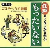 江戸のくらしから学ぶ『もったいない』〈第1巻〉ゴミをへらす知恵 画像