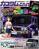カスタムCARカスタムカー2017年5月号 Vol463雑誌