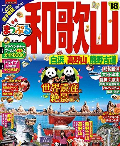 まっぷる 和歌山 白浜・高野山・熊野古道 '18 (まっぷるマガジン)