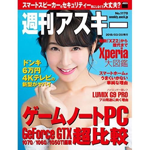 週刊アスキー No.1170(2018年3月20日発行) [雑誌]