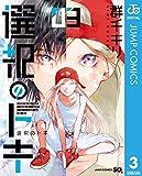 選択のトキ 3 (ジャンプコミックスDIGITAL)