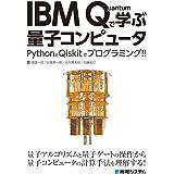 IBM Quantumで学ぶ量子コンピュータ