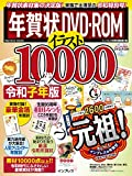 【豪華金箔年賀状付き】年賀状DVD-ROM イラスト10000 令和子年版 (インプレスムック)