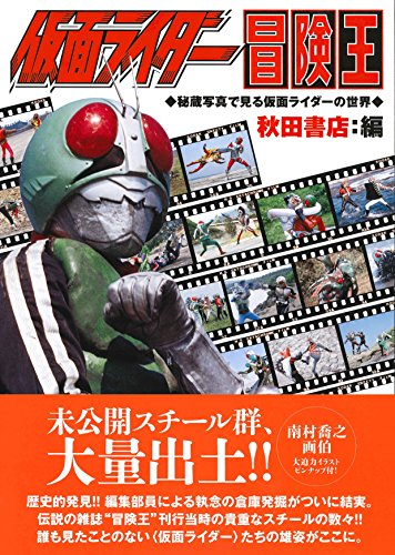 仮面ライダー冒険王 秘蔵写真で見る仮面ライダーの世界 (書籍扱い)の詳細を見る