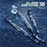 日本の吹奏楽'96(9)大学編