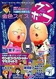 ウンポコ vol.9 (ディアプラスコミックス)
