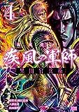 義風堂々!! 疾風の軍師 -黒田官兵衛-4巻
