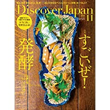 Discover Japan 2019年11月号「すごいぜ!発酵」 [雑誌]