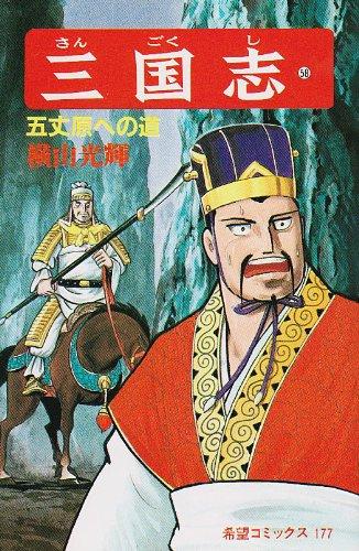 三国志 (58) 五丈原への道 (希望コミックス (177))の詳細を見る