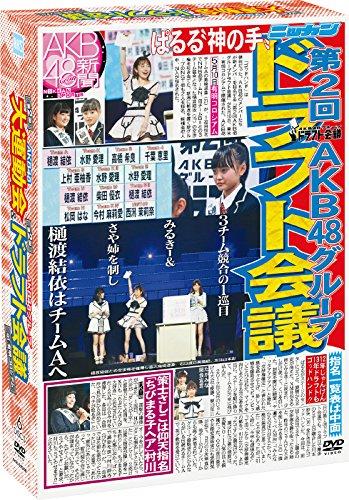 【Amazon.co.jp・公式ショップ限定】第2回 AKB48大運動会&第2回 AKB48グループ ドラフト会議 [DVD]
