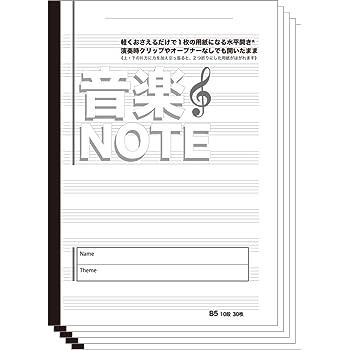 音楽ノート B5判 10段 30枚 水平開き(ナカプリバイン) 5冊セット