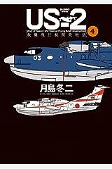 US-2 救難飛行艇開発物語(4) (ビッグコミックススペシャル) Kindle版