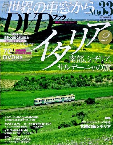 世界の車窓からDVDブック NO.33 イタリア (朝日ビジュアルシリーズ)