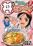 丼なモンダイ! 2 (ニチブンコミックス)