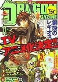 DRAGON MAGAZINE (ドラゴンマガジン) 2008年 11月号 [雑誌]