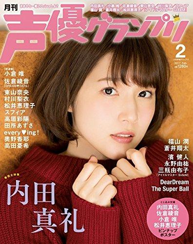 声優グランプリ 2017年 02月号 [雑誌]