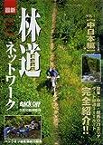 林道ネットワーク VOL.1[中日本編] 関東・中部・関西の71エリアダート林道300ルート 完全紹介!! (バックオフ5月号臨時増刊)