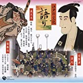 江戸の文化(1)歌舞伎/歌舞伎囃子/義太夫/常磐津/河東節
