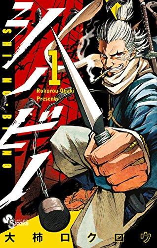 シノビノ(1) (少年サンデーコミックス)