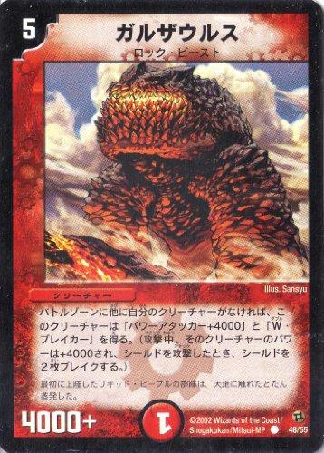デュエルマスターズ 《ガルザウルス》 DM02-048-C 【クリーチャー】