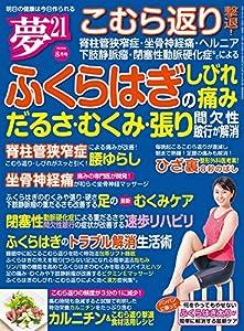 夢21 2020年 08月号 [雑誌] (WAKASA PUB)