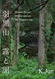 羽黒山 露と闇: Shinto shrine Dewa-sanzan Mt.Hagurosan