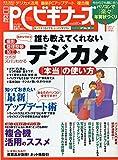 日経PCビギナーズ 2006年1月号増刊�