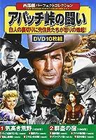 DVD>西部劇パーフェクトコレクション<アパッチ峠の闘い>(10枚組) (<DVD>)