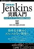 [改訂第3版]Jenkins実践入門 ――ビルド・テスト・デプロイを自動化する技術 (WEB+DB PRESS plus…