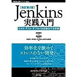 [改訂第3版]Jenkins実践入門 ――ビルド・テスト・デプロイを自動化する技術 (WEB+DB PRESS plus)