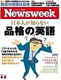 Newsweek (ニューズウィーク日本版) 2019年4/9号[日本人が知らない品格の英語]