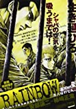 RAINBOW 二舎六房の七人 / 柿崎 正澄 のシリーズ情報を見る