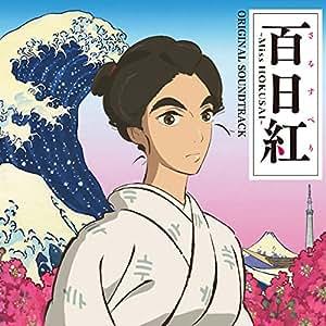 映画「百日紅~Miss HOKUSAI~」オリジナル・サウンドトラック