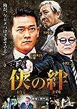 侠の絆 [DVD]